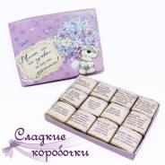 Шоколадный набор (шокобокс) для мамы! Поздравьте маму красиво!