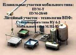Услуги по организации литейного, плавильного производства.
