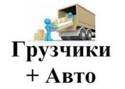Переезды. Фургоны 1-6 тонн, микроавтобусы. Экспедирование.