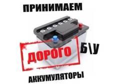 Купим Б/У аккумуляторы Дорого.