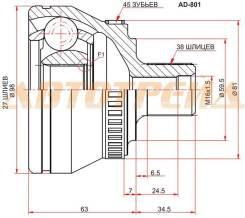 Шрус наружний AUDI A4 00-08