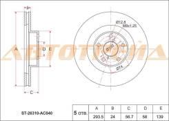 Диск тормозной передний SUBARU EJ20-25 Forester SF/SG/SH 97-08- Impreza GF-GG 94-07- Legasy B4/Outba