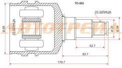 Шрус внутренний RH TOYOTA 4WD AE95/104/109/114/115/SV35/43/ST195/205/215/SXA10/11/SXM15/93-02