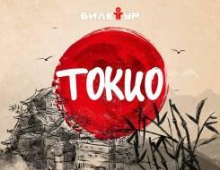 Япония. Токио. Экскурсионный тур. Путешествие в Токио! Токио-Одайба-Камакура-Йокогама-Хаконэ