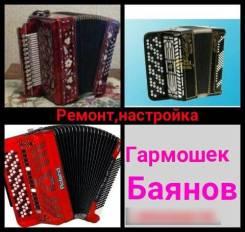 Ремонт гармошек, баянов, аккордеонов
