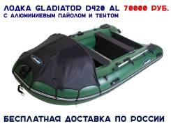 Гладиатор D 420 AL. Год: 2018 год, длина 4,20м., двигатель подвесной, 40,00л.с., бензин