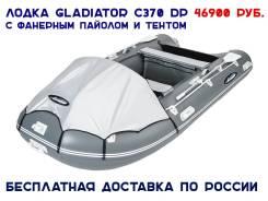 Гладиатор C 370 DP. Год: 2017 год, длина 3,70м., двигатель подвесной, 30,00л.с., бензин