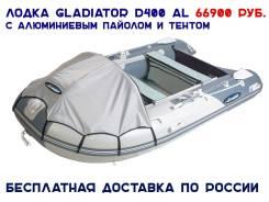 Гладиатор D 400 AL. Год: 2017 год, длина 4,00м., двигатель подвесной, 30,00л.с., бензин