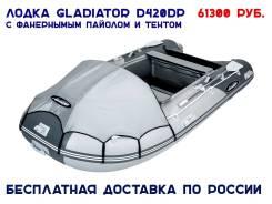 Гладиатор D 420 DP. Год: 2017 год, длина 4,20м., двигатель подвесной, 40,00л.с., бензин