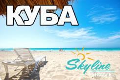 Куба. Варадеро. Пляжный отдых. Куба - от 46 500 руб! Рассрочка и бесплатный трансфер в аэропорт!