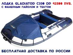 Гладиатор C 330 DP. Год: 2018 год, длина 3,30м., двигатель подвесной, 15,00л.с., бензин