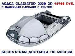 Гладиатор D 330 DP. Год: 2017 год, длина 3,30м., двигатель подвесной, 15,00л.с., бензин