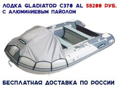 Гладиатор C 370 AL. Год: 2017 год, длина 3,70м., двигатель подвесной, 30,00л.с., бензин