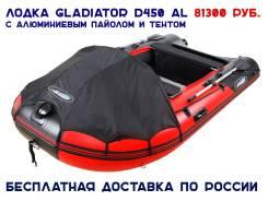 Гладиатор D 450 AL. Год: 2017 год, длина 4,50м., двигатель подвесной, 40,00л.с., бензин