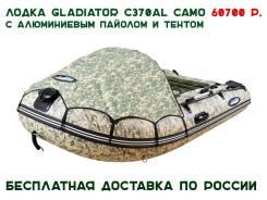 Гладиатор C 370 AL. Год: 2018 год, длина 3,70м., двигатель подвесной, 30,00л.с., бензин