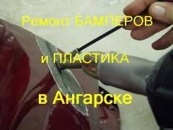 Ремонт Бамперов и Пластмассы