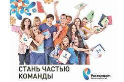 "Аналитик-маркетолог. ПАО ""Ростелеком"""