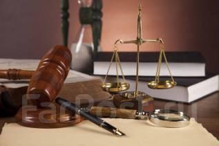 Адвокат. Семейные и земельные споры. Жилищные и уголовные дела.