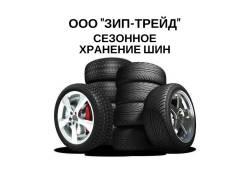 Берем заботы о Ваших колесах на себя. Услуга хранения колес.