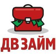 Срочные займы без залога. Срочные деньги во Владивостоке.