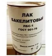 Бакелитовый лак ЛБС-1 , 1 кг