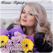 Ксения Гефтер. Nano-Style Professional (Нано-напыление) в Хабаровске