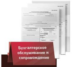 Бухгалтерское сопровождение 3-НДФЛ Сдача отчетности Регистрация ИП ООО