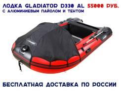Гладиатор D 330 AL. Год: 2017 год, длина 3,30м., двигатель подвесной, 30,00л.с., бензин