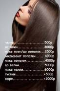 Ботокс для волос , кератин, нанопластика