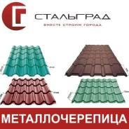 "Металлочерепица ""Каскад"" (RAL), 0,4 мм"