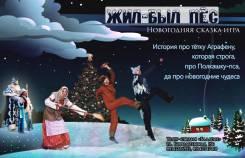 """Новогодний спектакль с Дедушкой Морозом в ЦСИ """"Лицедей"""""""