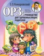ОРЗ: руководство для здравомыслящих родителей (Комаровский Е. О. )