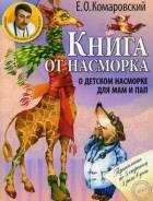 Книга от насморка: о детском насморке для мам и пап (Комаровский Е. О. )