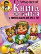 Книга от кашля: о детском кашле для мам и пап (Комаровский Е. О. )