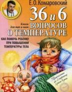 36 и 6 вопросов о температуре. Как помочь ребенку (Комаровский Е. О. )