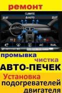 Ремонт авто печек