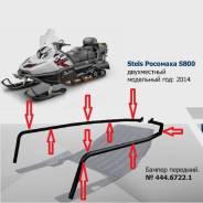 Защита и дуги Rival для снегоходов Stels BRP Arctic CAT Polaris