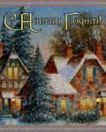 Дед Мороз к вам на дом