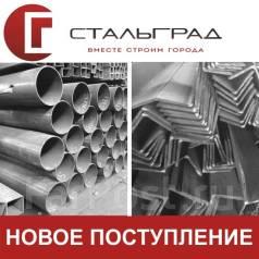 Новое поступление: труба 273 и 325 мм, угол г/к 140*140 и 160*160 мм