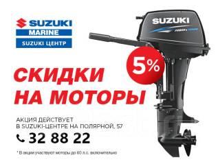 Новогоднее снижение цен в Suzuki-центр!