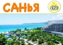 Санья. Пляжный отдых. Туры на Санья от 8 до 22 дней