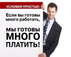 Менеджер по продажам. Центр