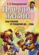 Начало жизни. Ваш ребенок от рождения до года +CD (Комаровский Е. О. ). Под заказ