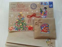 Именное письмо-поздравление от Деда Мороза для всех возрастов