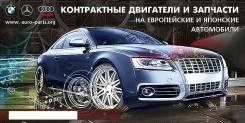 Контрактные запчасти на европейские автомобили