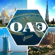 ОАЭ. Дубай. Экскурсионный тур. Эмираты! Райский отдых по низким ценам! Без визы!