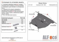 Защита двигателя. Nissan Almera Nissan Sunny, B15