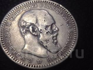 Рубль 1892 год Александр III. Под заказ