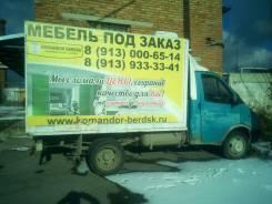 ГАЗ 330210. Продается ГАЗель 330210 рефрижератор, 2 400 куб. см., 1 500 кг.