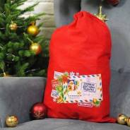 Мешки для подарков.